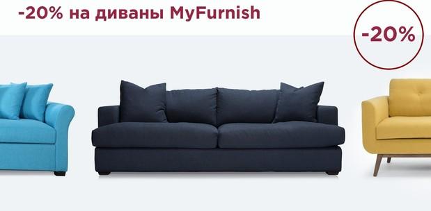 Скидки на диваны MyFurnish