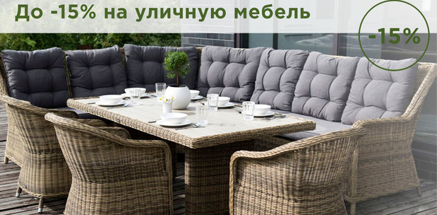 Скидки на летнюю мебель