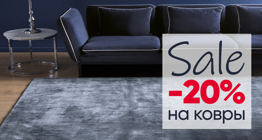 -20 на ковры Carpet Decor