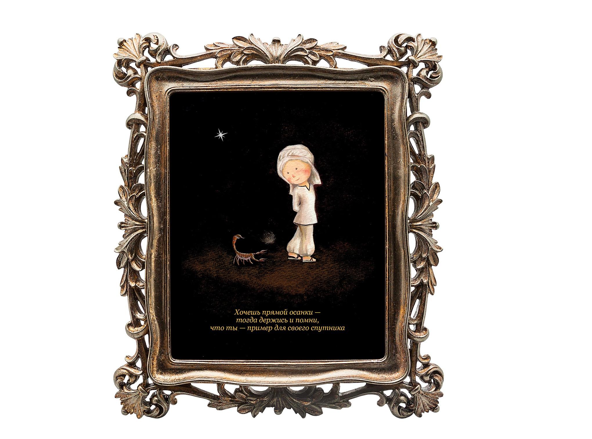 Картина 12 рецептов счастья (Скорпион)Картины<br>Картина из коллекции «12 рецептов счастья» «Хочешь прямой осанки — тогда держись и помни, что ты — пример для своего спутника»  олицетворяет собой знак зодиака Скорпион, преподнося нам уникальное пожелание.  Картину можно повесить на стену, либо поставить, например, на стол или камин. Защитный стеклянный слой  гарантирует долгую жизнь прекрасному изображению. Рама изготовлена из полистоуна. Искусная техника состаривания придает раме особую теплоту и винтажность.&amp;lt;div&amp;gt;&amp;lt;br&amp;gt;&amp;lt;/div&amp;gt;&amp;lt;div&amp;gt;Материал: полистоун, стекло, дизайнерская бумага.&amp;lt;br&amp;gt;&amp;lt;/div&amp;gt;<br><br>Material: Полистоун<br>Width см: 29.7<br>Depth см: 2.2<br>Height см: 34.7
