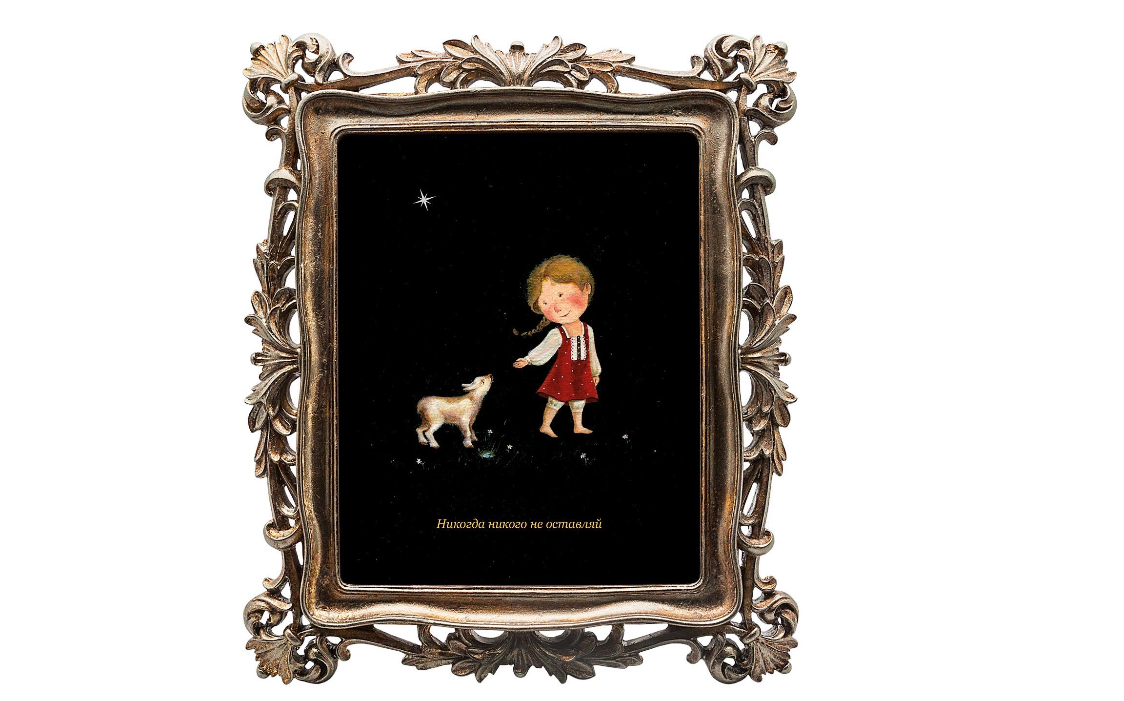 Картина 12 рецептов счастья (Козерог)Картины<br>Картина из коллекции «12 рецептов счастья» «Никогда никого не оставляй» олицетворяет собой знак зодиака Козерог, преподнося нам уникальное пожелание.  Картину можно повесить на стену, либо поставить, например, на стол или камин. Защитный стеклянный слой  гарантирует долгую жизнь прекрасному изображению. Рама изготовлена из полистоуна. Искусная техника состаривания придает раме особую теплоту и винтажность.&amp;lt;div&amp;gt;&amp;lt;br&amp;gt;&amp;lt;/div&amp;gt;&amp;lt;div&amp;gt;Материал: полистоун, стекло, дизайнерская бумага.&amp;lt;br&amp;gt;&amp;lt;/div&amp;gt;<br><br>Material: Полистоун<br>Ширина см: 29.7<br>Высота см: 34.7<br>Глубина см: 2.2