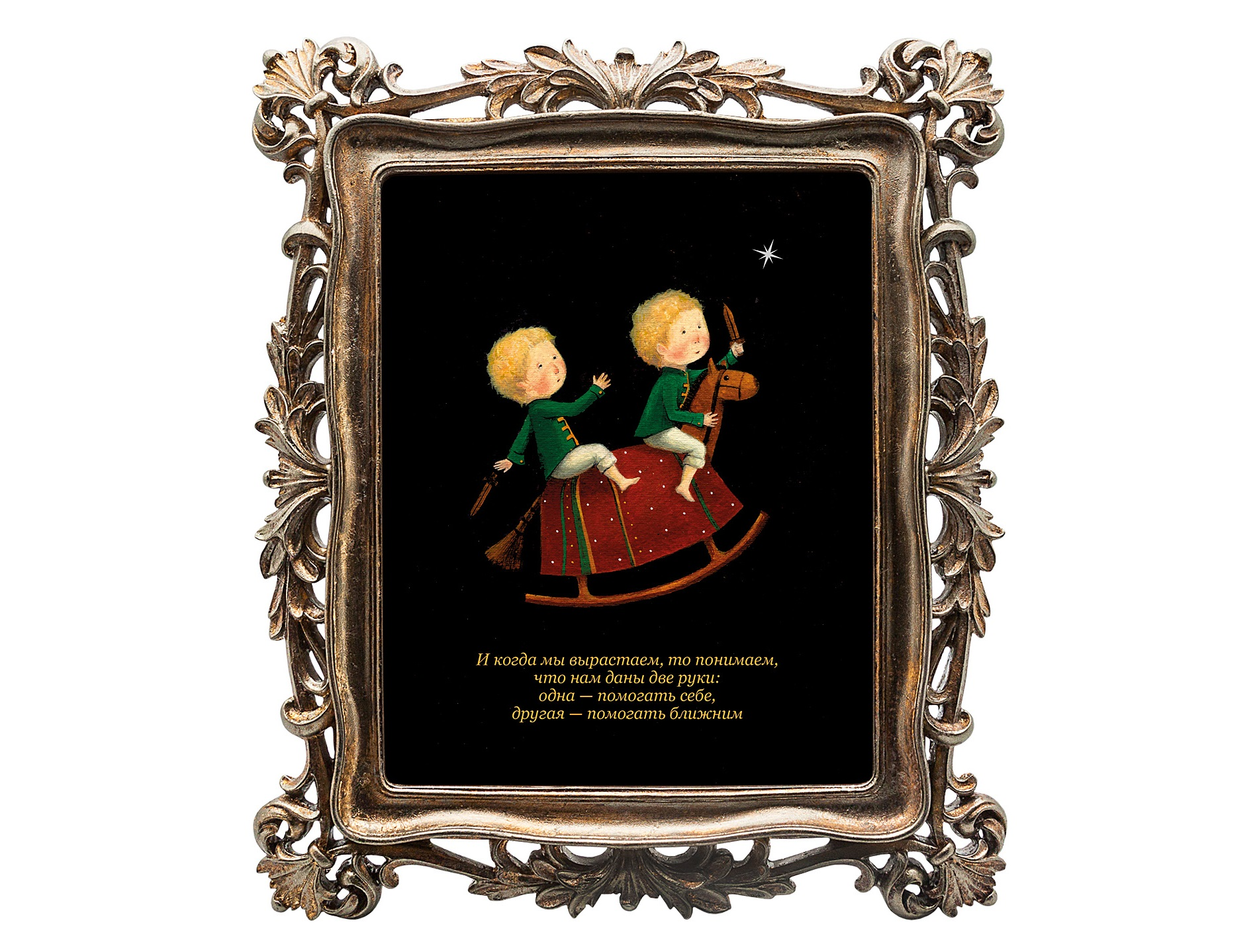 Картина 12 рецептов счастья (Близнецы)Картины<br>Картина из коллекции «12 рецептов счастья» «И когда мы вырастаем, то понимаем, что нам даны две руки: одна — помогать себе, другая — помогать ближним» олицетворяет собой знак зодиака Близнецы, преподнося нам уникальное пожелание.  Картину можно повесить на стену, либо поставить, например, на стол или камин. Защитный стеклянный слой  гарантирует долгую жизнь прекрасному изображению. Рама изготовлена из полистоуна. Искусная техника состаривания придает раме особую теплоту и винтажность.<br><br>&amp;lt;div&amp;gt;&amp;lt;br&amp;gt;&amp;lt;/div&amp;gt;&amp;lt;div&amp;gt;Материал: полистоун, стекло, дизайнерская бумага.&amp;lt;br&amp;gt;&amp;lt;/div&amp;gt;<br><br>Material: Полистоун<br>Ширина см: 29.7<br>Высота см: 34.7<br>Глубина см: 2.2