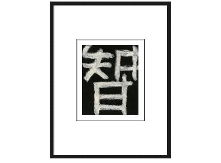 Постер с паспарту в раме Drafting SymbolПостеры<br>Постер в раме из натурального дерева напечатан специальным методом, обеспечивающим максимальную точность передачи изображения. Тематика картины делает ее идеально подходящей для этнических интерьеров.&amp;amp;nbsp;&amp;lt;div&amp;gt;&amp;lt;br&amp;gt;&amp;lt;/div&amp;gt;&amp;lt;div&amp;gt;Рама - дерево.&amp;lt;/div&amp;gt;<br><br>Material: Бумага<br>Width см: 44<br>Depth см: 3<br>Height см: 57