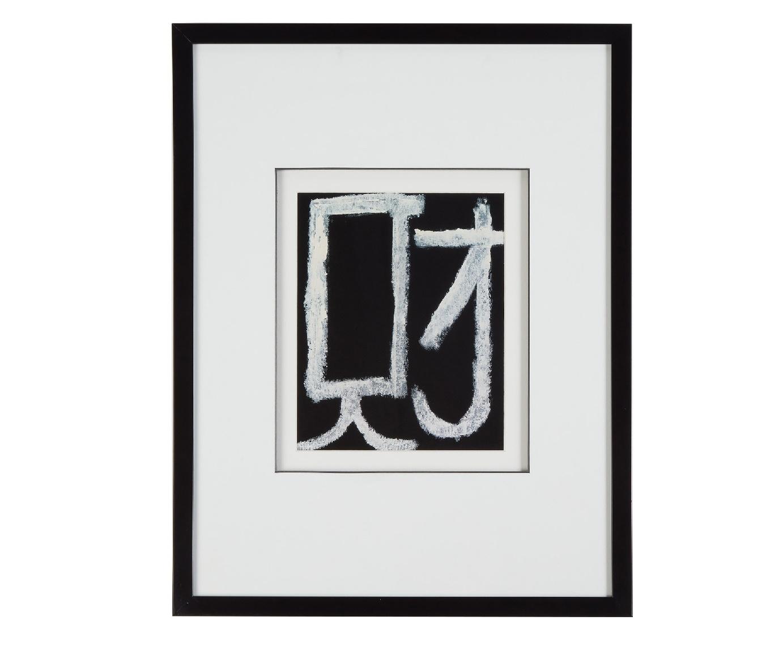 Постер с паспарту в раме Drafting SymbolsПостеры<br>&amp;quot;Drafting Symbols&amp;quot; ? элегантный постер с изображениями китайских иероглифов. Буквы и слоги загадочного алфавита смотрятся необычно на черном фоне. Именно он добавляет простому рисунку многомерность и оригинальность, благодаря которым постер может стать настоящим украшением гостиной, спальни или кабинета.&amp;amp;nbsp;&amp;lt;div&amp;gt;&amp;lt;br&amp;gt;&amp;lt;/div&amp;gt;&amp;lt;div&amp;gt;Рама - дерево.&amp;lt;/div&amp;gt;<br><br>Material: Бумага<br>Width см: 44<br>Depth см: 3<br>Height см: 57
